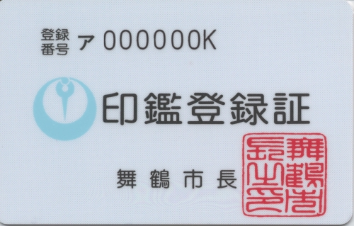 印鑑登録証の見本