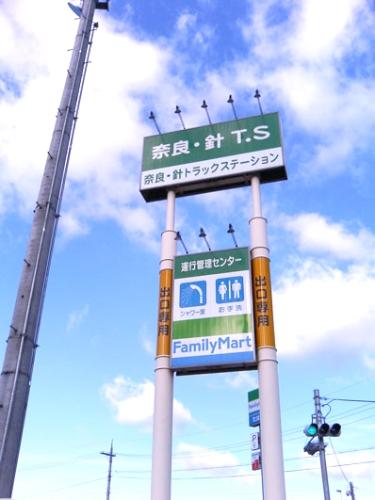 奈良・針トラックステーションの看板