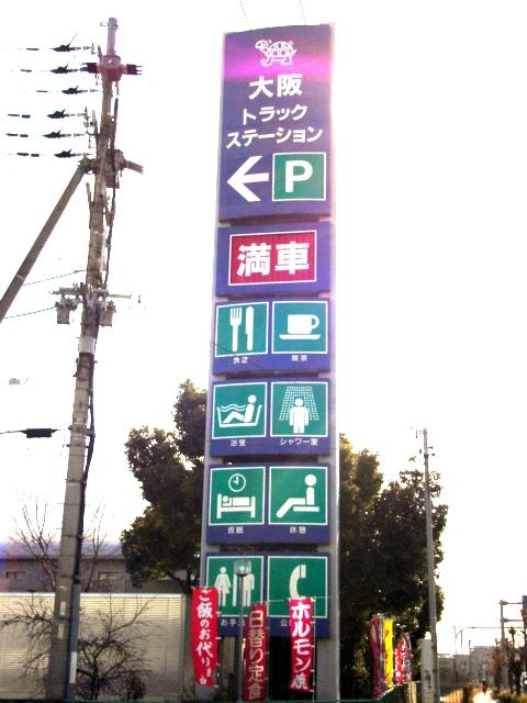 大阪トラックステーションの看板