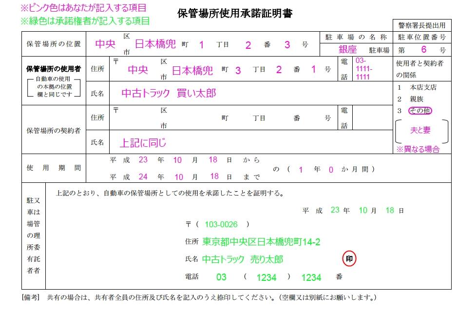保管場所使用承諾証明書の記入例