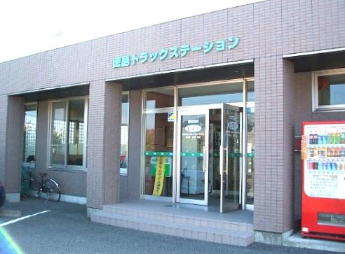 徳島トラックステーションの外観2
