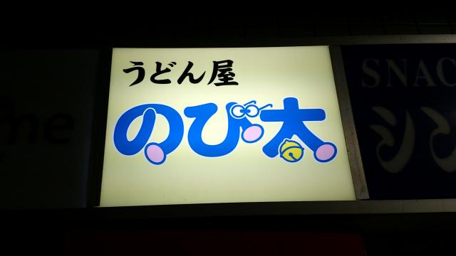 nobita2.jpg