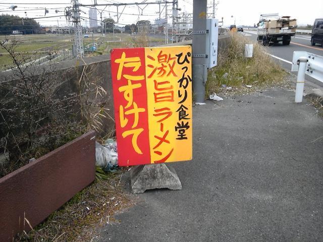 tasukete_convert_20130825135613.jpg