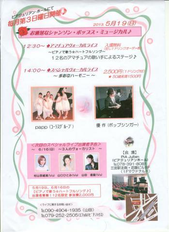 2013年5月19日ピュア・ジュリアン アマチュアライブ2