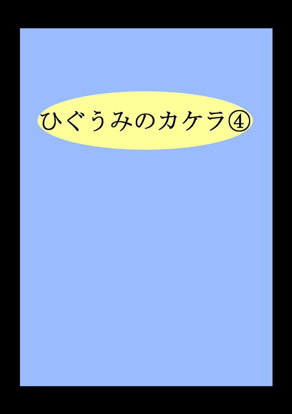 higuumi4