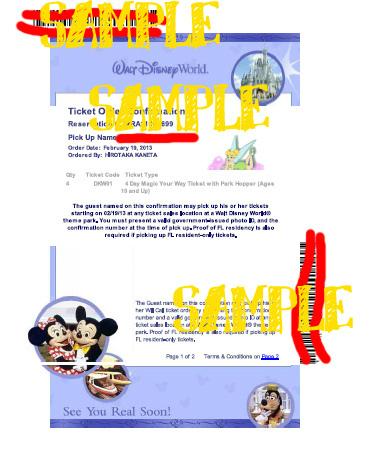 WDWのチケット