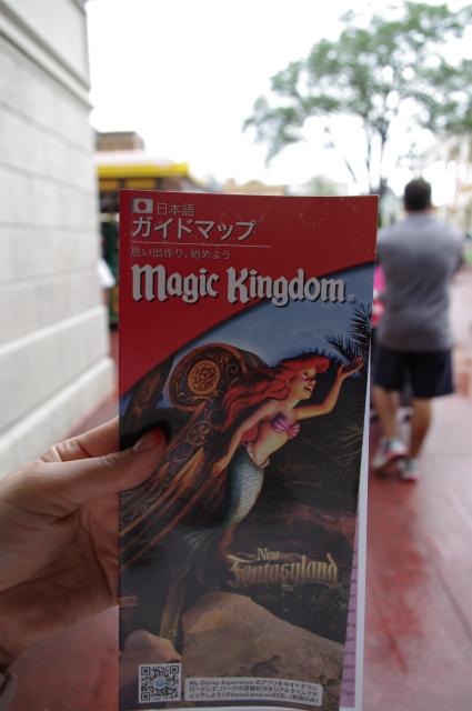 マジックキングダム