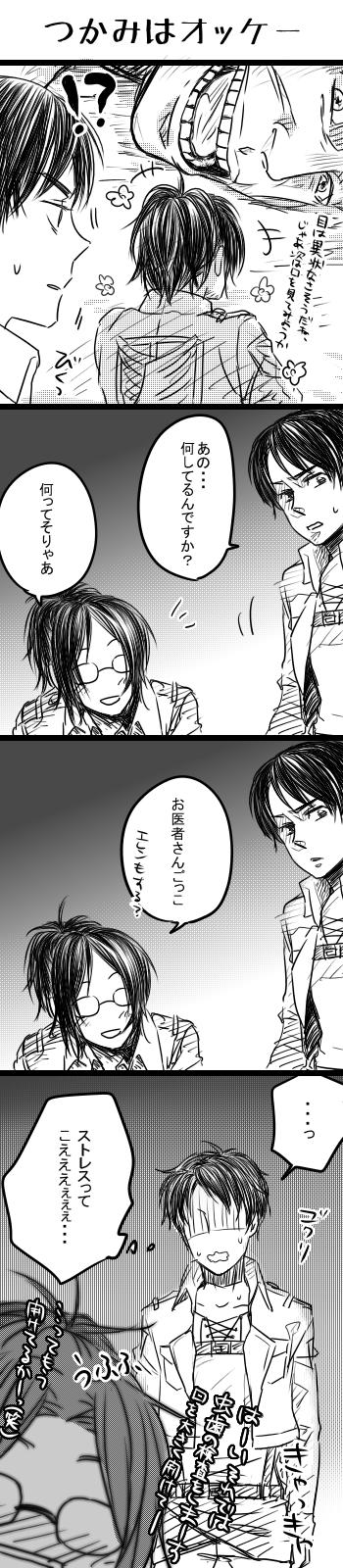 日記絵_巨人予告2