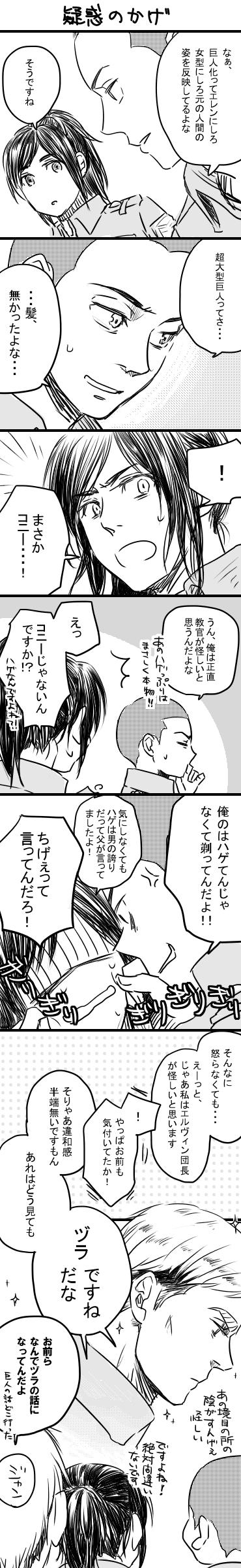 日記絵_疑惑の影