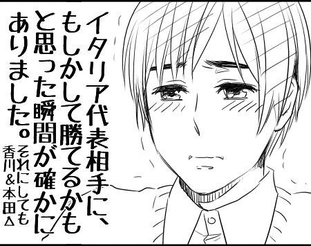 日記絵_コンフェデ