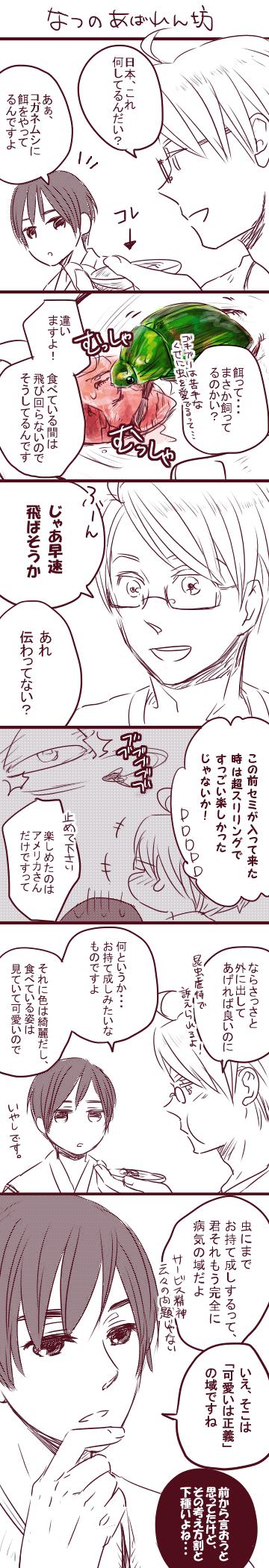 米日_黄金虫