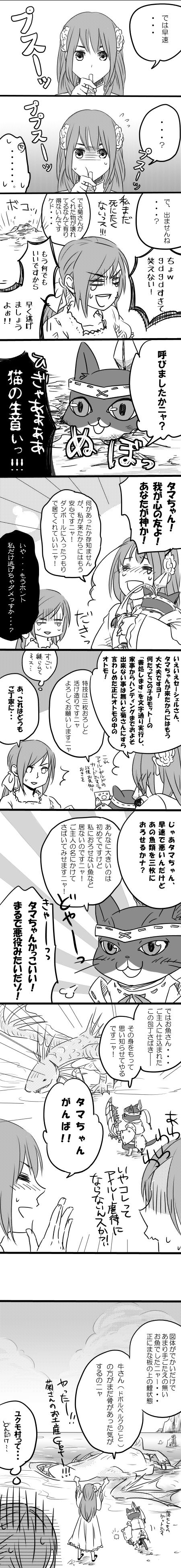 女子と猫の魚祭
