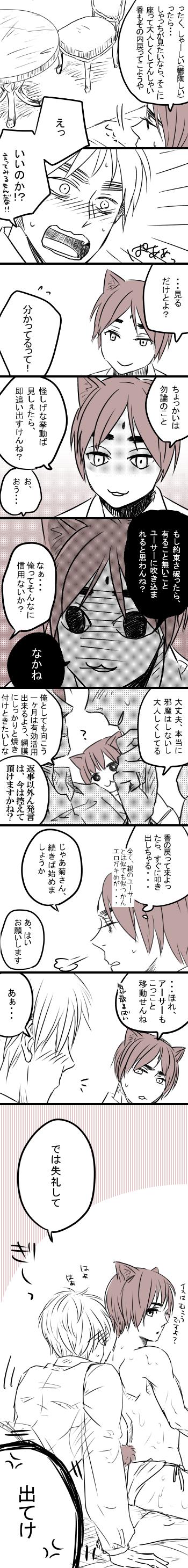 猫又マッサージ_2