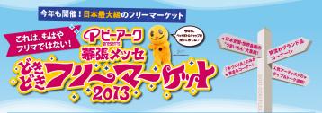 makuharimessefurima-banner
