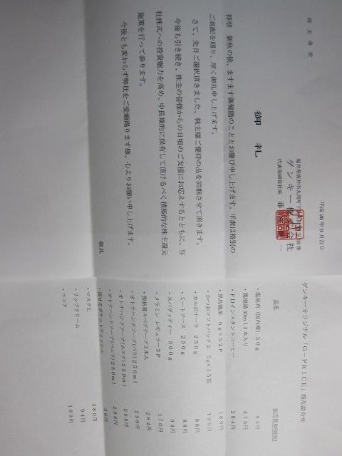 20140930 ゲンキー優待明細