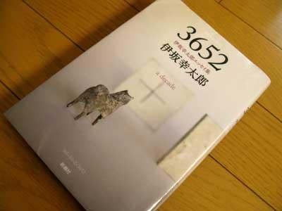 伊坂幸太郎3652