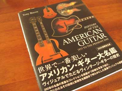 アメリカン・ギター大名監