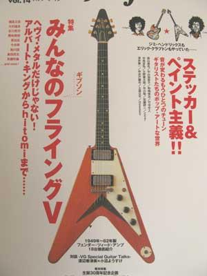 アールヌーボーギター15
