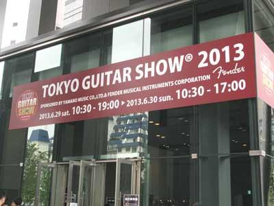 東京ギターショー01
