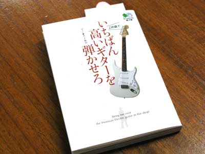 東京ギターショー02