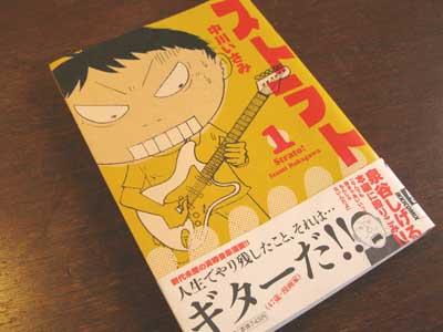 東京ギターショー08