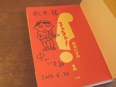 東京ギターショー10