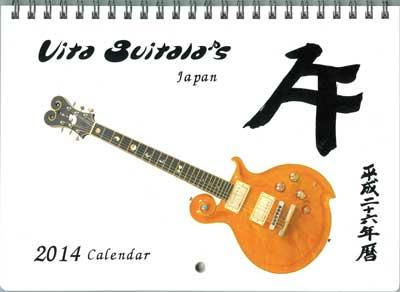 2014ギターカレンダー02-1