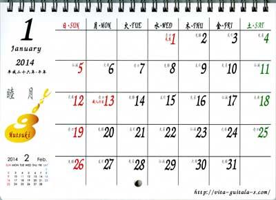 2014ギターカレンダー02-4