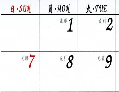 2014ギターカレンダー02-5