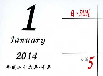 2014ギターカレンダー02-6