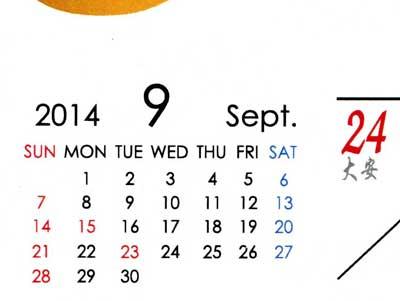 2014ギターカレンダー02-8