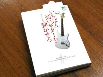 ハンドクラフトギターフェス2013-3-3