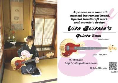 東京ハンドクラフトギターフェス2014出品目録1-03