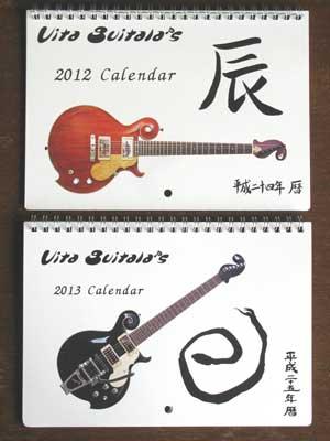 東京ハンドクラフトギターフェス2014出品目録1-08