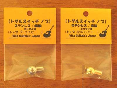 東京ハンドクラフトギターフェス2014出品目録1-12
