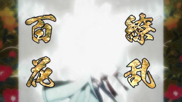百花繚乱SB12 (17)