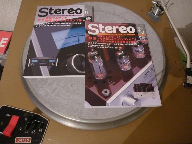 stereo16inch.jpg
