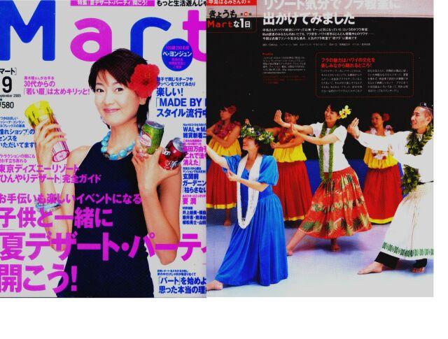雑誌「Mart マート」2005年9月号