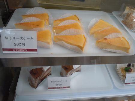 ゆずチーズ