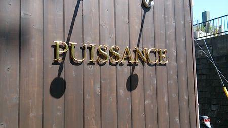 ピュイサンス