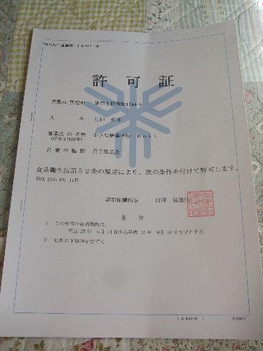 2013_09180013.jpg