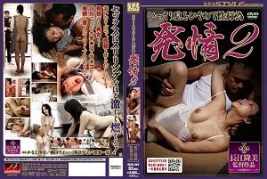 柳田やよい 発情 ひっそり息をひそめて性行為 2