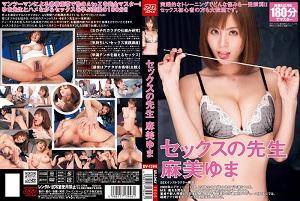 麻美ゆま セックスの先生