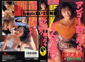 大沢美香 マンゴー割ったらどんな色?