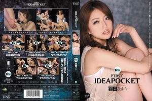 羽田あい FIRST IDEAPOCKET