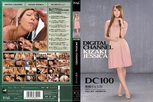 希崎ジェシカ DIGITAL CHANNEL DC100