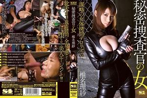 椎名理紗 秘密捜査官の女 謀略の女体拷問テロリズム