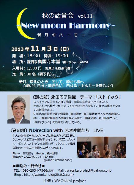 waonkai201311.jpg