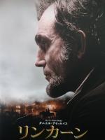 「リンカーン」
