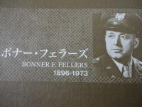 ボナー・フェラーズ